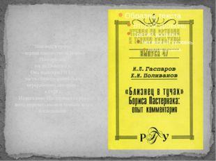 """""""Близнец в тучах"""" - первая книга стихов Бориса Пастернака, тогда 23-летнего."""