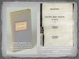 """""""Поверх барьеров"""" была опубликована с цензурными изъятиями в 1917 году еще д"""