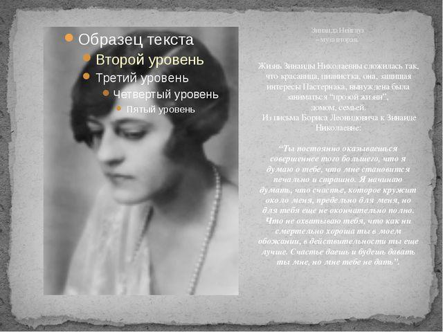 Зинаида Нейгауз – муза вторая. Жизнь Зинаиды Николаевны сложилась так, что к...