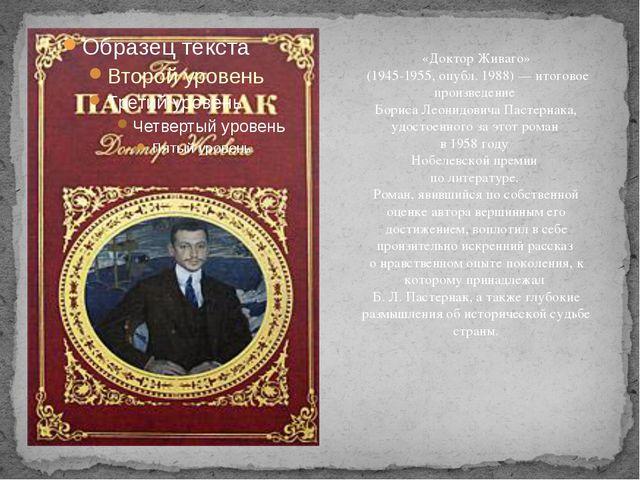 «Доктор Живаго» (1945-1955, опубл. 1988) — итоговое произведение Бориса Леон...