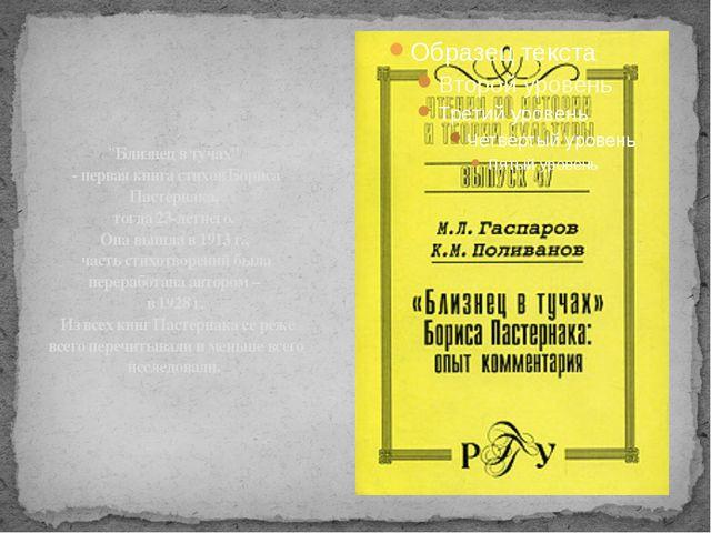 """""""Близнец в тучах"""" - первая книга стихов Бориса Пастернака, тогда 23-летнего...."""