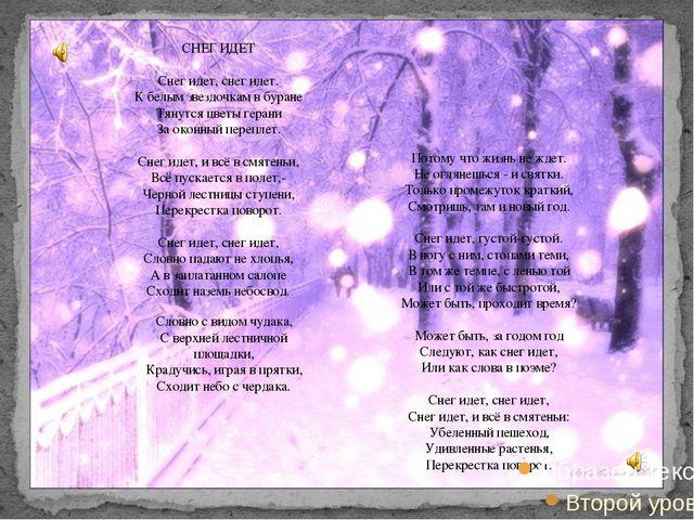 СНЕГ ИДЕТ Снег идет, снег идет. К белым звездочкам в буране Тянутся цветы ге...