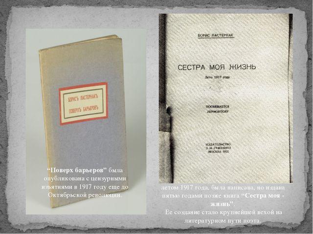 """""""Поверх барьеров"""" была опубликована с цензурными изъятиями в 1917 году еще д..."""