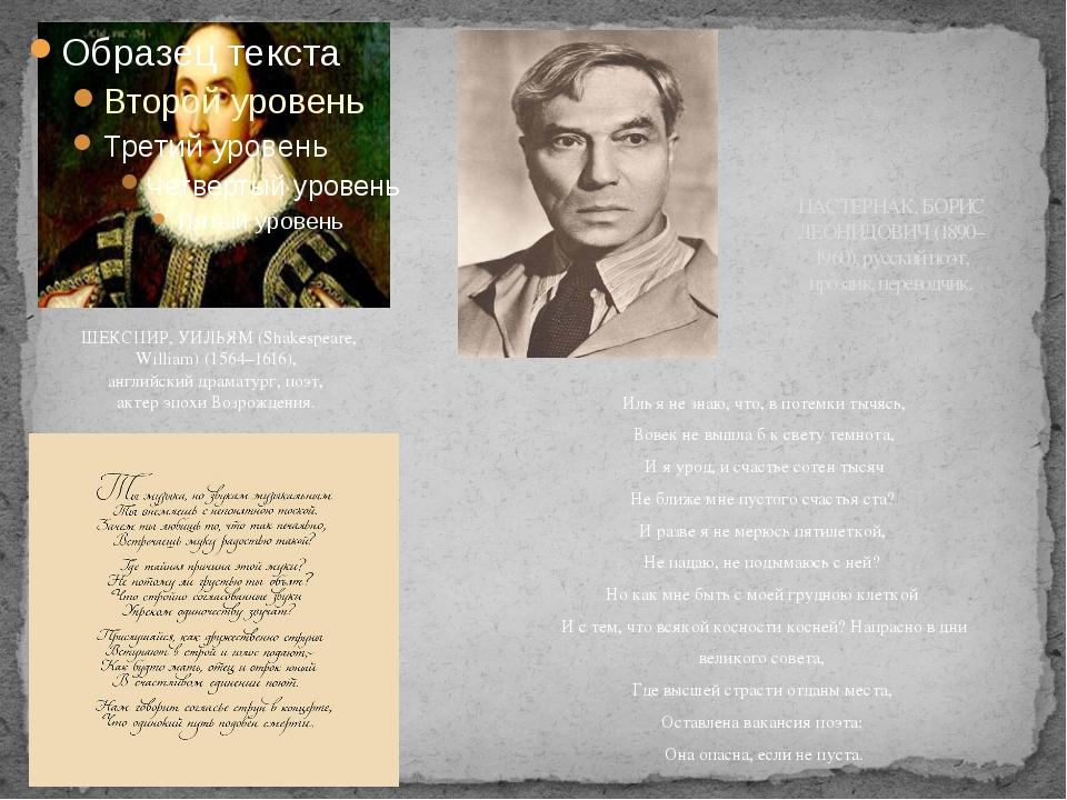 ПАСТЕРНАК, БОРИС ЛЕОНИДОВИЧ (1890–1960), русский поэт, прозаик, переводчик....