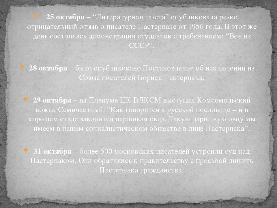 """25 октября – """"Литературная газета"""" опубликовала резко отрицательный отзыв о п..."""