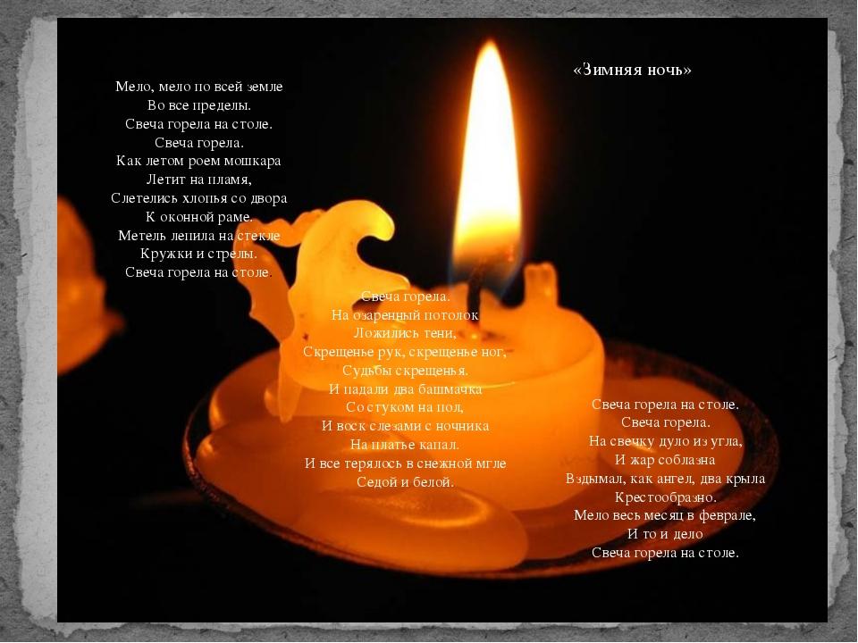 Мело, мело по всей земле Во все пределы. Свеча горела на столе. Свеча горела...