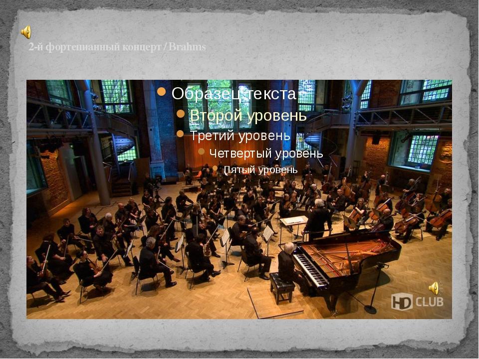 2-й фортепианный концерт / Brahms