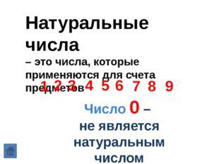 Как прочитать многозначное число 520 006 054 003 520 006 054 003 миллиардов м