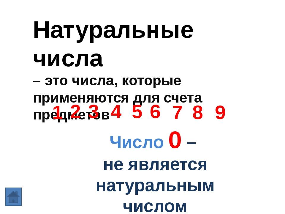 Как прочитать многозначное число 520 006 054 003 520 006 054 003 миллиардов м...