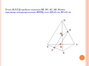 Точки M,N,P,Q середины отрезков DB, DC, AC, AB. Найти периметр четырехугольни