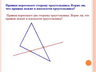 Прямая пересекает сторону треугольника. Верно ли, что прямая лежит в плоскост