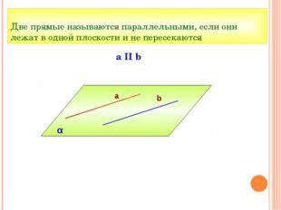 Две прямые называются параллельными, если они лежат в одной плоскости и не пе
