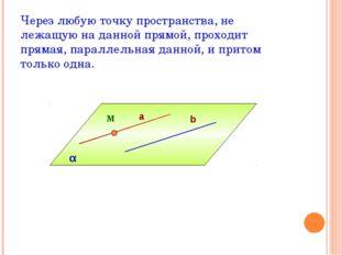 Через любую точку пространства, не лежащую на данной прямой, проходит прямая,