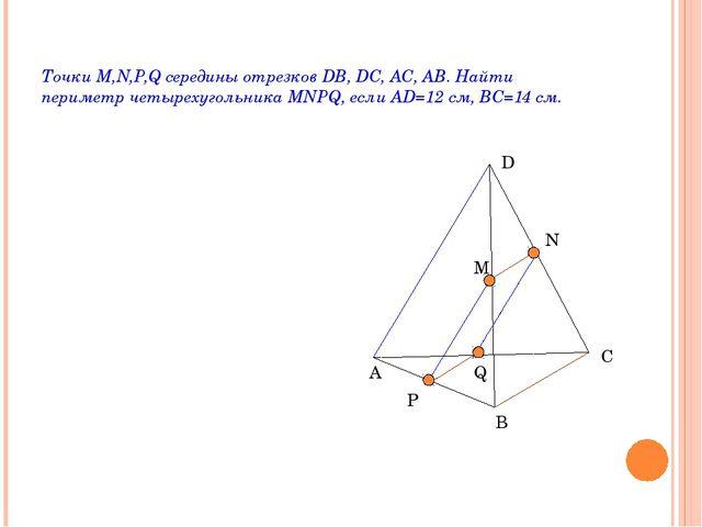 Точки M,N,P,Q середины отрезков DB, DC, AC, AB. Найти периметр четырехугольни...
