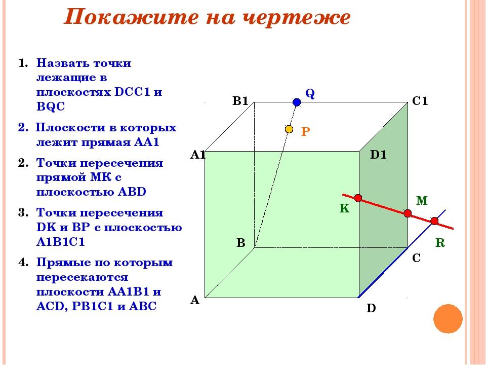 P Q K M R A A1 B1 C1 D1 C D B Назвать точки лежащие в плоскостях DCC1 и BQC 2...