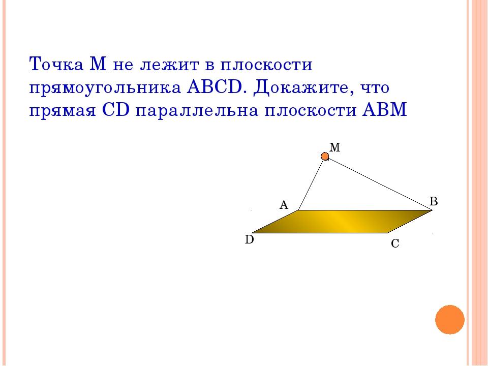 Точка М не лежит в плоскости прямоугольника ABCD. Докажите, что прямая CD пар...