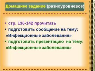 стр. 136-142 прочитать подготовить сообщение на тему: «Инфекционные заболеван