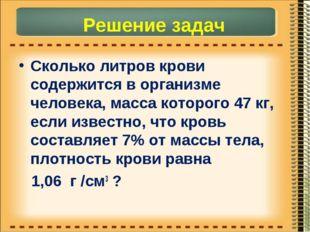 Решение задач Сколько литров крови содержится в организме человека, масса кот