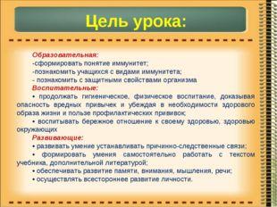 Цель урока: Образовательная: -сформировать понятие иммунитет; -познакомить
