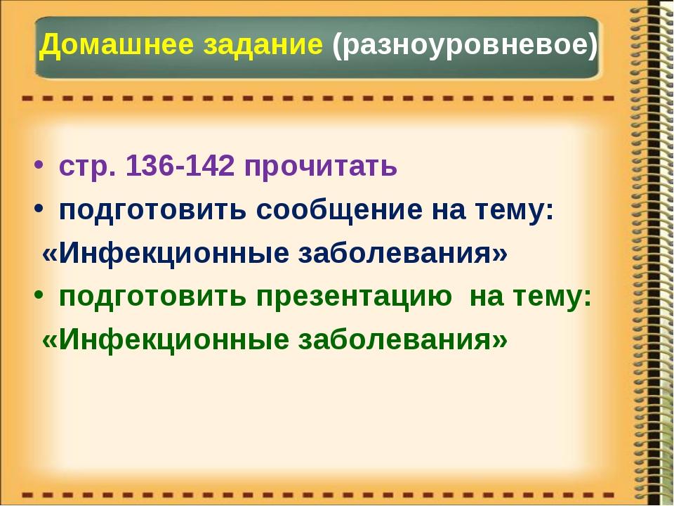стр. 136-142 прочитать подготовить сообщение на тему: «Инфекционные заболеван...