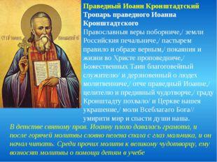 Праведный Иоанн Кронштадтский Тропарь праведного Иоанна Кронштадтского Правос