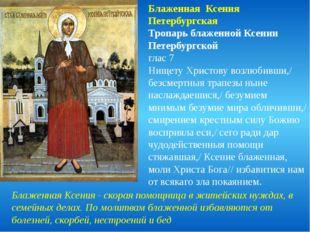 Блаженная Ксения Петербургская Тропарь блаженной Ксении Петербургской глас 7