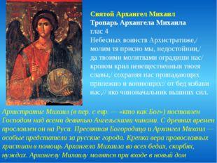 Святой Архангел Михаил Тропарь Архангела Михаила глас 4 Небесных воинств Архи