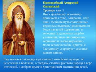 Преподобный Амвросий Оптинский Тропарь глас 5 Яко к целебному источнику,/ при