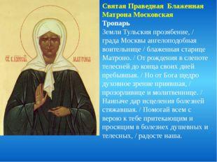 Святая Праведная Блаженная Матрона Московская Тропарь Земли Тульския прозябен