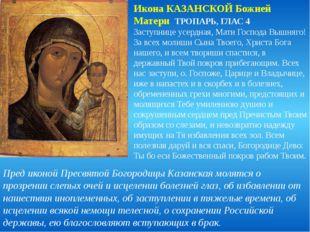 ИконаКАЗАНСКОЙ Божией Матери ТРОПАРЬ, ГЛАС 4 Заступнице усердная, Мати Госпо