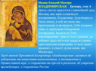 Икона Божьей Матери ВЛАДИМИРСКАЯ Тропарь, глас 4 Днесь светло красуется славн