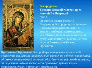 И́верская икона Пресвятой Богородицы Тропарь Божией Матери пред иконой Ее Иве