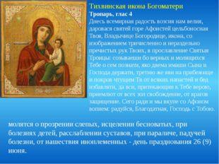 Тихвинская икона Богоматери Тропарь, глас 4 Днесь всемирная радость возсия на