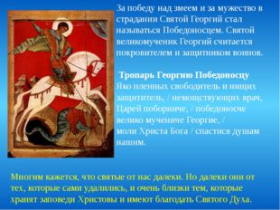 3а победу над змеем и за мужество в страдании Святой Георгий стал называться