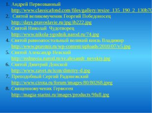 Андрей Первозванный http://www.classicafond.com/files/gallery/resize_135_190_