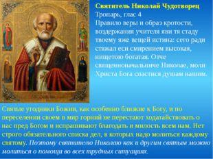 Святые угодники Божии, как особенно близкие к Богу, и по переселении своем в