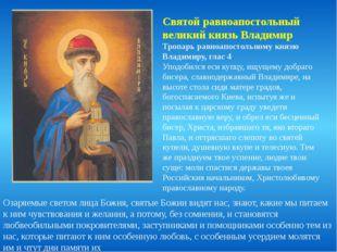 Святой равноапостольный великий князь Владимир Тропарь равноапостольному княз