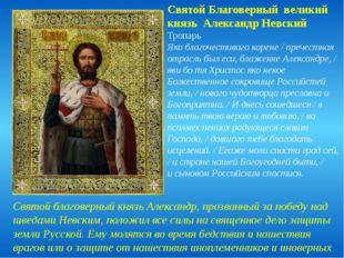 Святой Благоверный великий князь Александр Невский Тропарь Яко благочестиваго