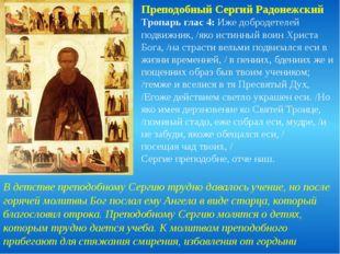 Преподобный Сергий Радонежский Тропарь глас 4: Иже добродетелей подвижник, /я