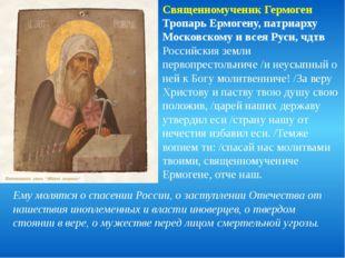 Священномученик Гермоген Тропарь Ермогену, патриарху Московскому и всея Руси,