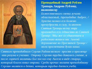 Преподобный Андрей Рублев Тропарь Андрею Рублеву, иконописцу Божественнаго св