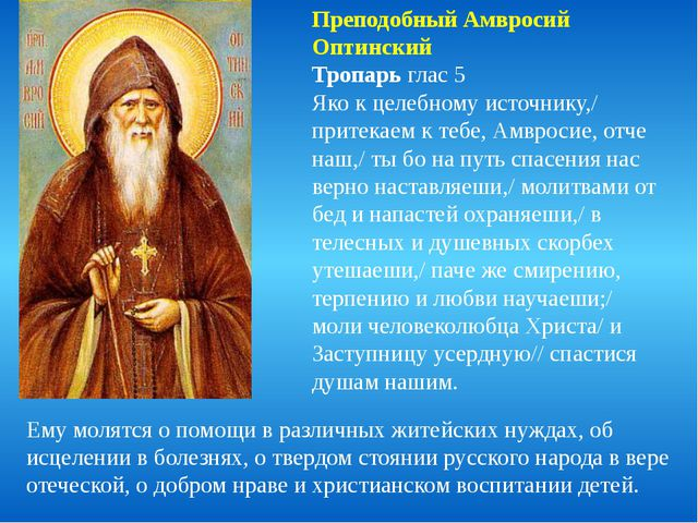 Преподобный Амвросий Оптинский Тропарь глас 5 Яко к целебному источнику,/ при...