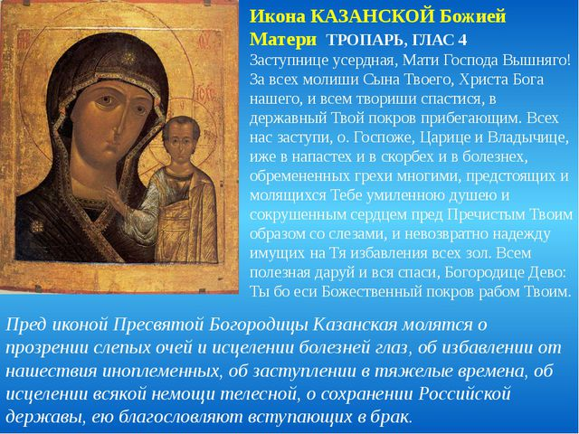 ИконаКАЗАНСКОЙ Божией Матери ТРОПАРЬ, ГЛАС 4 Заступнице усердная, Мати Госпо...