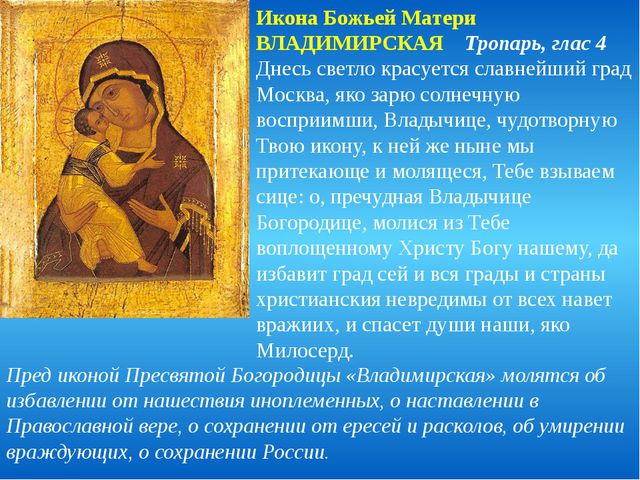 Икона Божьей Матери ВЛАДИМИРСКАЯ Тропарь, глас 4 Днесь светло красуется славн...