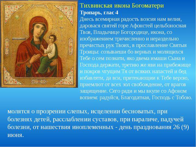 Тихвинская икона Богоматери Тропарь, глас 4 Днесь всемирная радость возсия на...