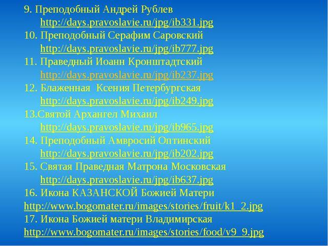 9. Преподобный Андрей Рублев http://days.pravoslavie.ru/jpg/ib331.jpg 10. Пре...