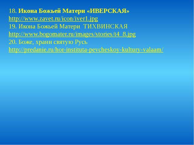 18. Икона Божьей Матери «ИВЕРСКАЯ» http://www.zavet.ru/icon/iver1.jpg 19. Ик...