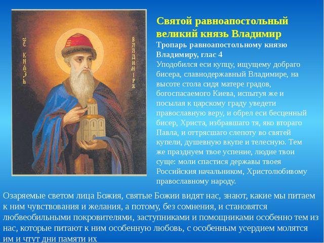 Святой равноапостольный великий князь Владимир Тропарь равноапостольному княз...