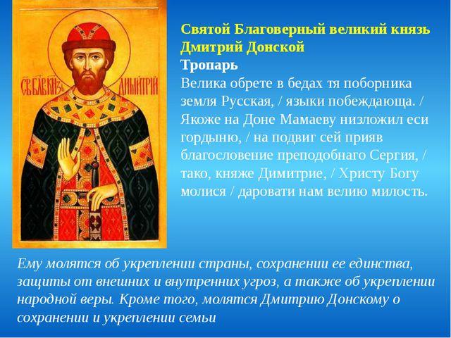 Святой Благоверный великий князь Дмитрий Донской Тропарь Велика обрете в беда...