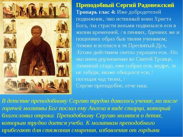 Преподобный Сергий Радонежский Тропарь глас 4: Иже добродетелей подвижник, /я...